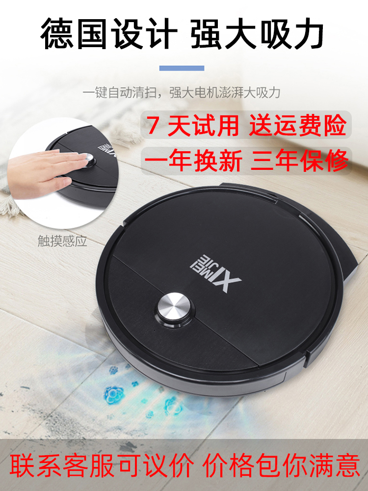 Household floor sweeping robot fully automatic charging, sweeping and dragging integrated intelligent cleaning vacuum cleaner