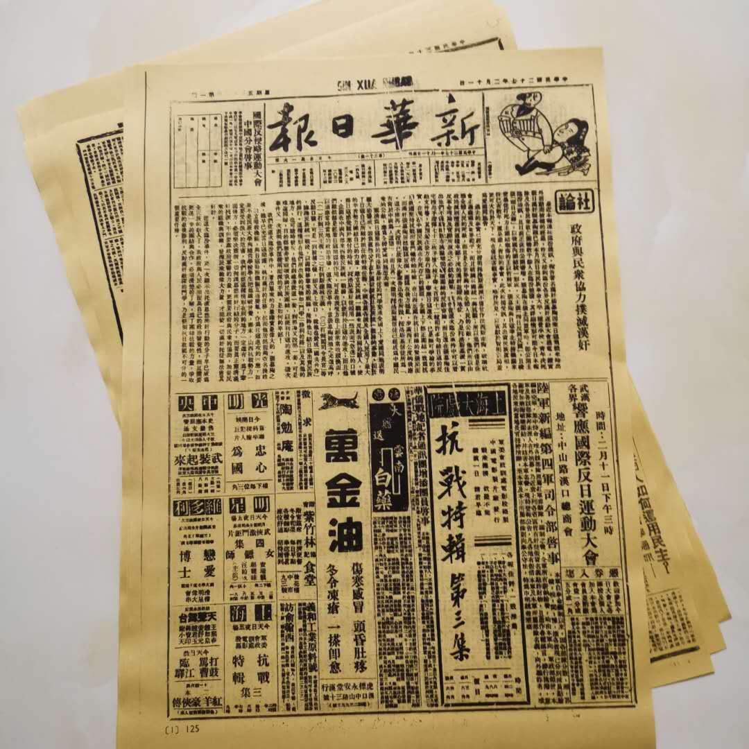 年代打印版民国老报纸申报送爷爷外公奶奶生日礼物中央日报4030