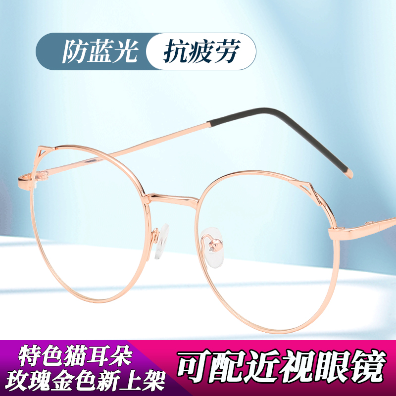 21 new myopia glasses female cat ear blue light radiation proof flat lens large frame glasses round pearl fashion