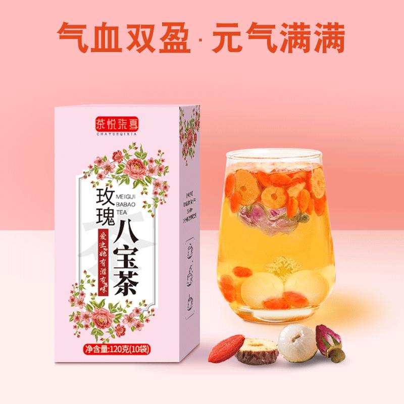 红枣桂圆枸杞茶八宝茶玫瑰花茶养生茶红枣茶小袋装补氣餋血调理女
