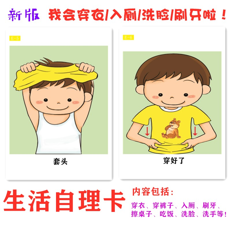 ABA early education life care card autistic children training card structured teaching card