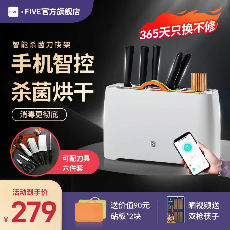 FIVE智能消毒刀架刀具筷子消毒机家用小型砧菜板杀菌带烘干一体机