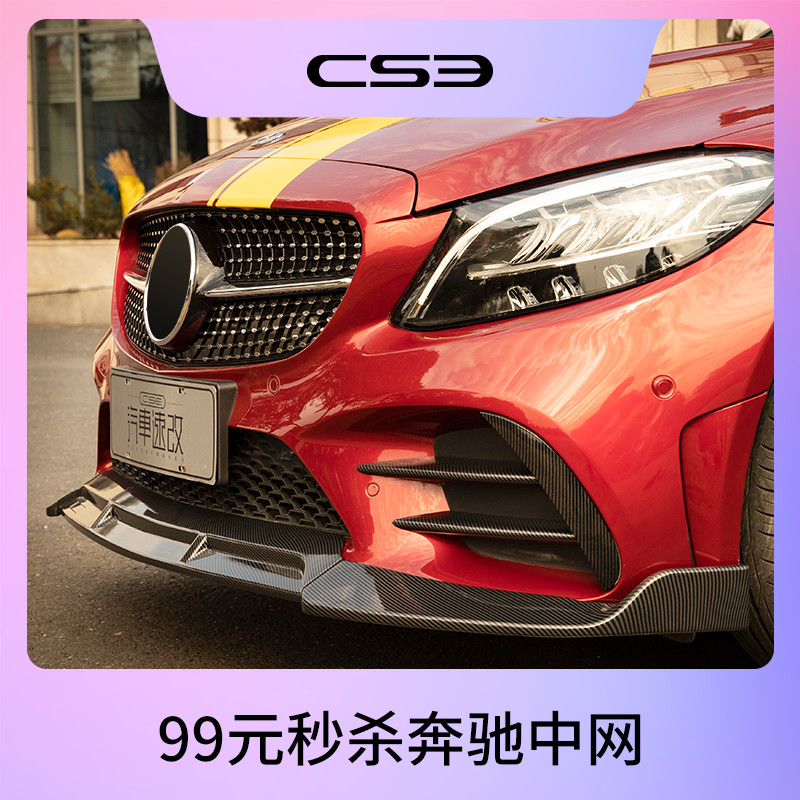 CSE car speed changed to Benz front lip E-class C-class e200l C200 refitted to c63amg babos front shovel