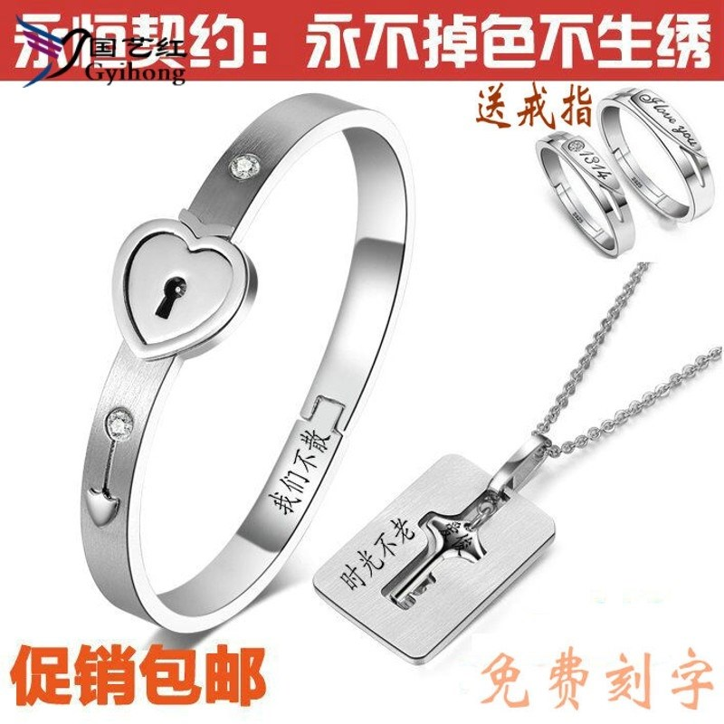 Heart lock Bracelet titanium steel mens and womens interlocking key couples bracelet a pair of concentric lock eternal ring