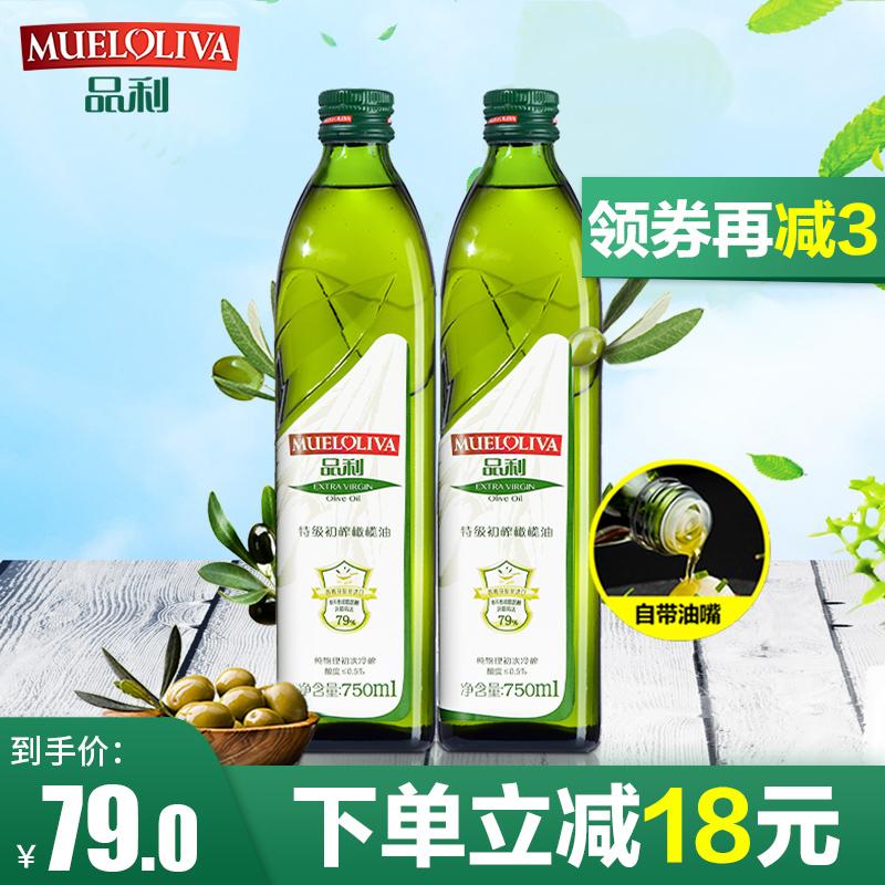 【薇娅推荐】品利特级初榨橄榄油750ml*2瓶西班牙进口烹饪食用油