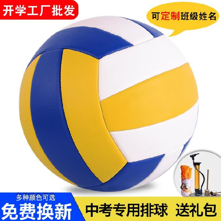 Special youth sports beach beginner school primary school volleyball adult soft volleyball soft exhaust volleyball is good.