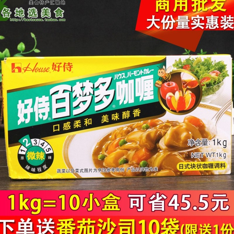Haoshi Japanese style curry block slightly spicy 1000g commercial 1kg curry fish ball chicken rice Garley powder seasoning