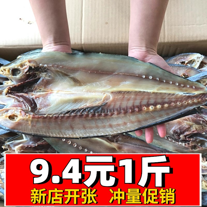 Fresh salted fish dry knife Spanish mackerel 500g sea fish wild Spanish mackerel dried seafood dry salted aquatic products