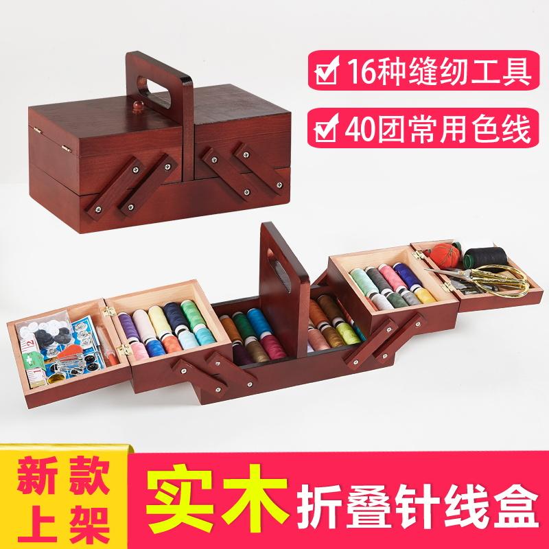 实木针线盒高档套装家用包邮十字绣手工具针线包收纳盒陪嫁结婚款