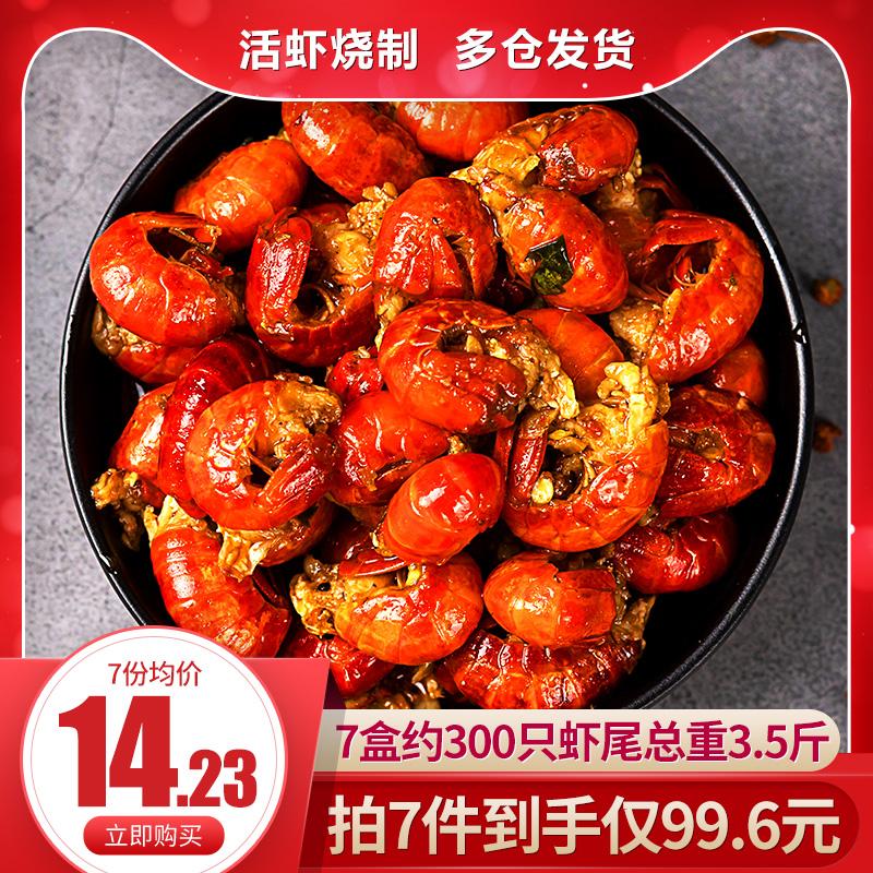 谷源道麻辣龙虾尾小龙虾虾尾熟食冷冻大虾香辣口味虾鲜活即食水产