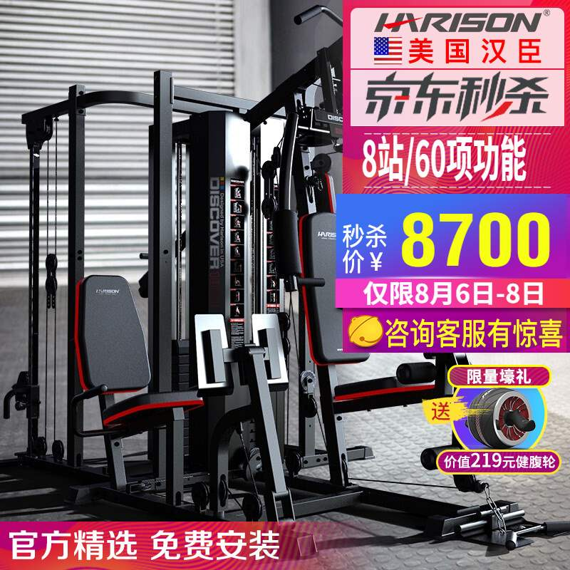 American Hanson Harrison eight person comprehensive training device multi functional home business gym strength training