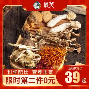 领【10元券】购买摘芙云南菌汤包特产羊肚菌营养干货