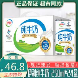 伊犁纯牛奶整箱牛奶整箱24盒伊利纯牛奶24盒装20鲜奶特浓早餐奶