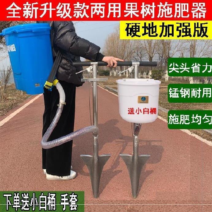 农用施肥用具农用机械工具手动神器果园农业带桶玉米菜农化肥机器