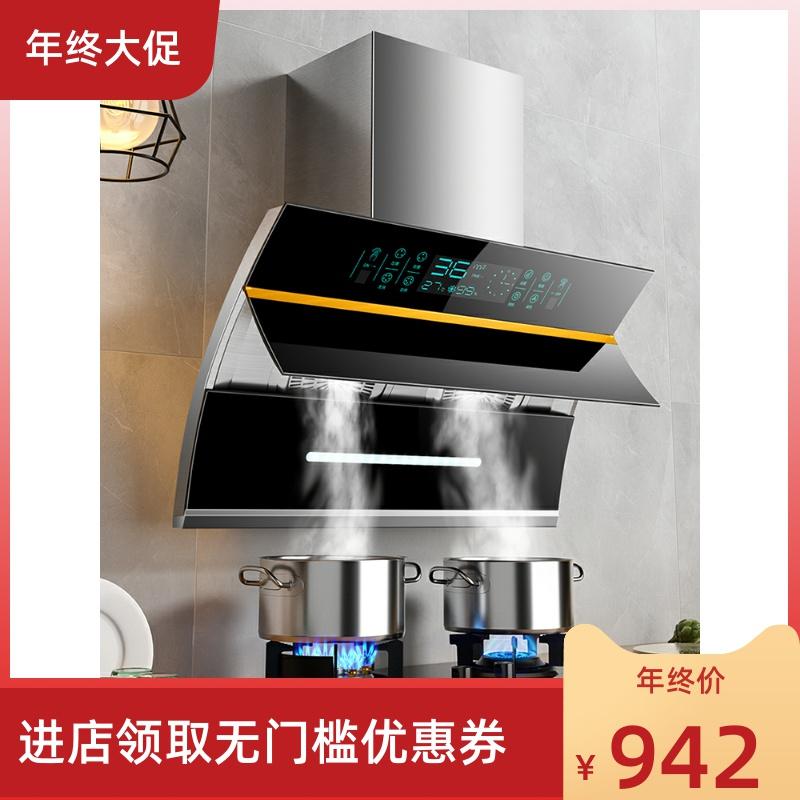 御皇好太太CXW-238-B好太太抽油烟机家用厨房小型侧吸式大吸力套