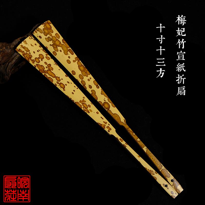 10寸13方梅妃竹宣纸折扇二号湘妃竹文玩扇花斑竹扇子中国风