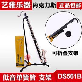 海克力斯低音單簧管巴松大管架子支架托架地架展示架立式可折疊圖片