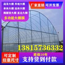 大棚骨架钢管全套温室养殖种植蔬菜花卉棚定制弧形连体连栋椭圆管