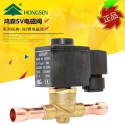 鸿森电磁阀SV型冷库中央空调冷媒配件终截止阀控制阀 机组电磁阀