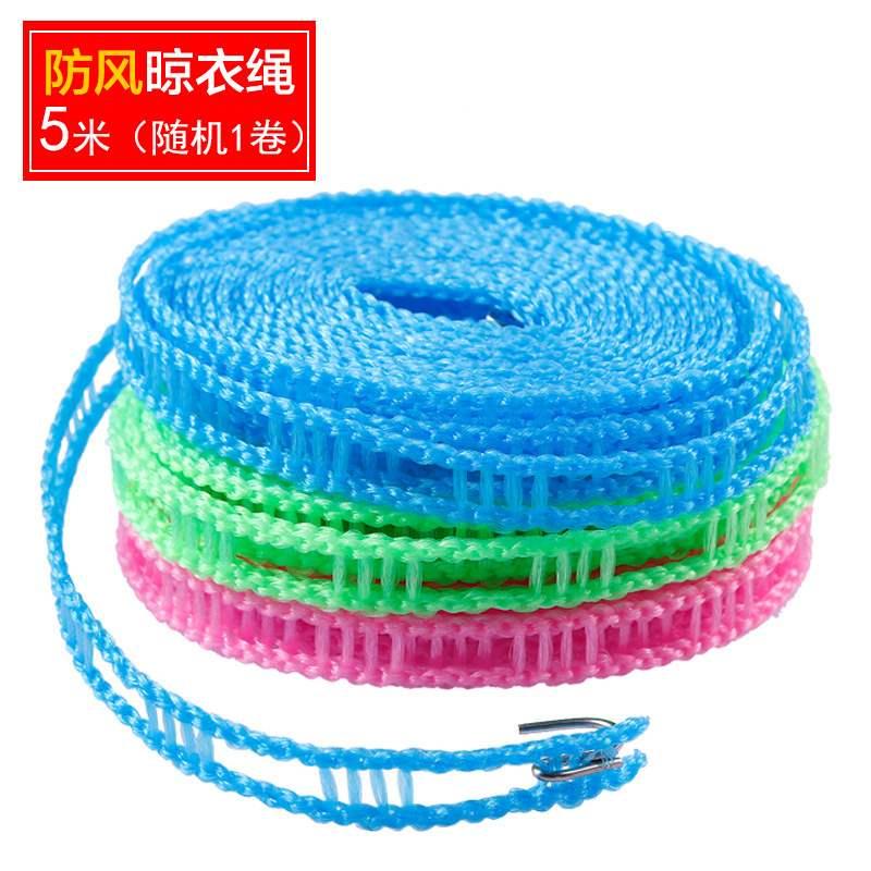 户外防滑尼龙防风晾衣绳 栅栏式晒衣绳 户外旅行挂衣绳晾晒绳5米