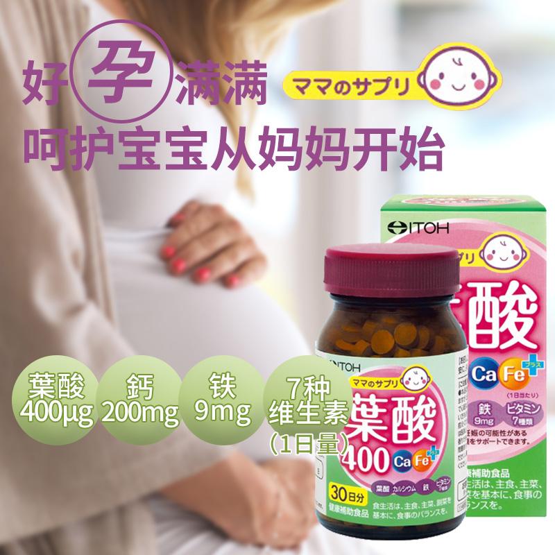 日本进口ITOH井藤汉方进口叶酸多维钙铁片怀孕妇备孕孕前 120粒