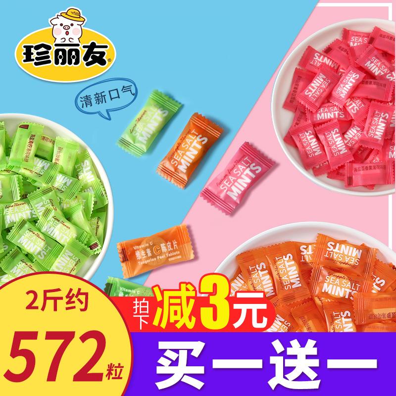 珍丽友网红海盐薄荷糖无糖型清新口气维C陈皮含片seasalt散装糖果
