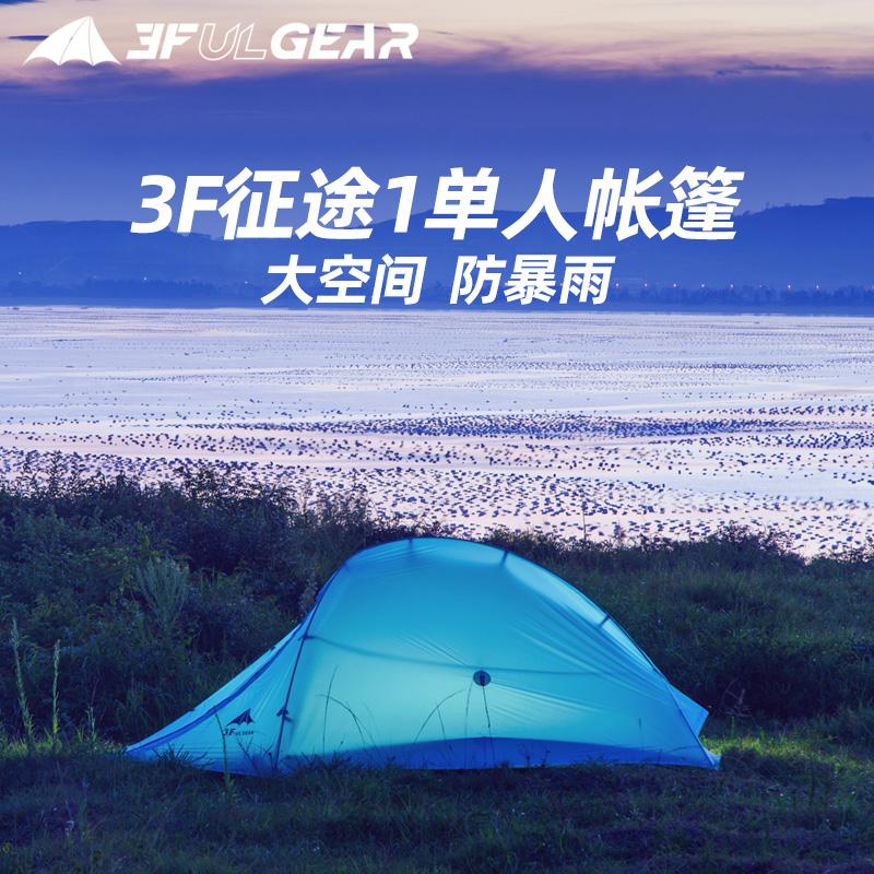 三峰出征途超轻涂硅单人双层露营旅游登山防风防暴雨户外徒步帐篷