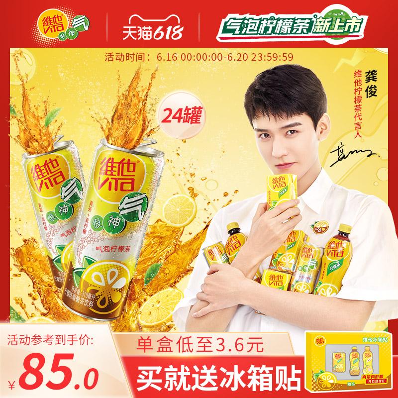 【龚俊推荐】vita维他气泡柠檬茶310ml*24罐