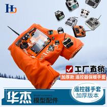 FPV航模遥控器保暖手套 外场保暖套野外室外航拍防寒防风加绒厚版