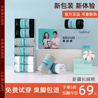 大世界大时代官方旗舰店正品防臭男袜子元素抗菌新疆棉女长短船袜