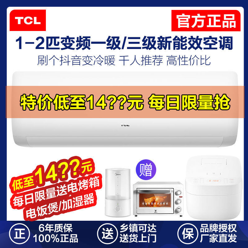 TCL kf-26gw / xq11 (5) big one 1p single cooling household new energy efficiency wall mounted energy-saving air conditioner