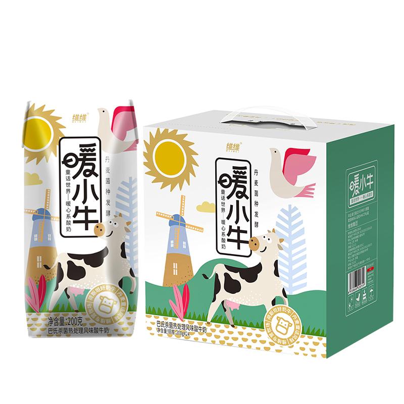 维维暖小牛原味酸奶24盒实惠装全国包邮丹麦风味食品常温酸奶
