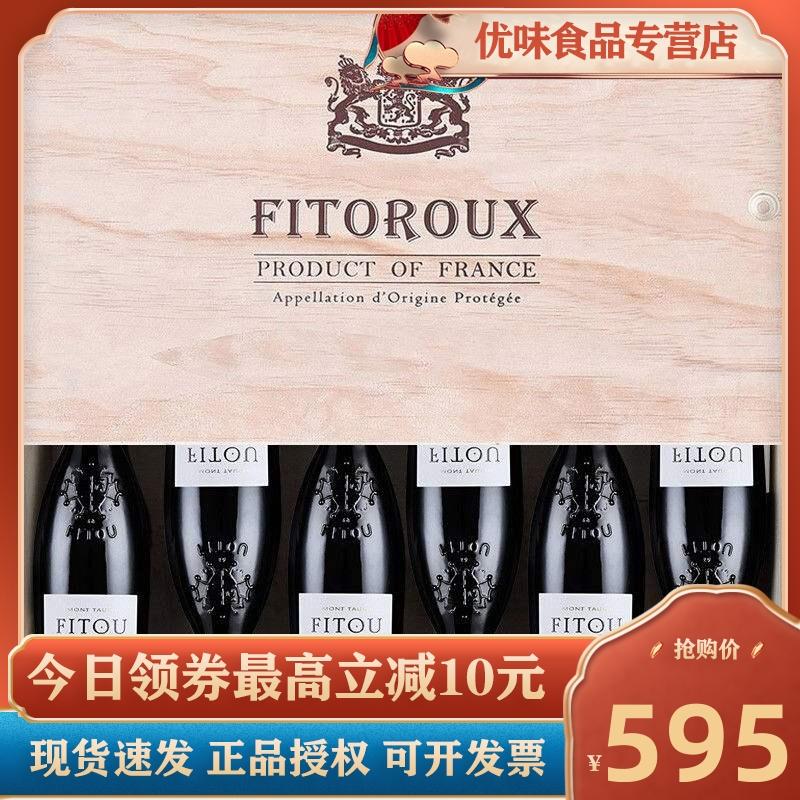 法国原瓶装进口菲特瓦干红葡萄酒红酒整箱750ml*6送礼盒装