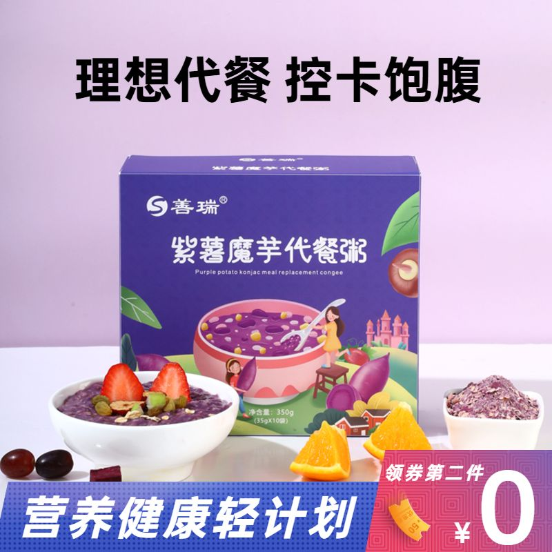 紫薯魔芋代餐懒人早餐速食粉燕麦片