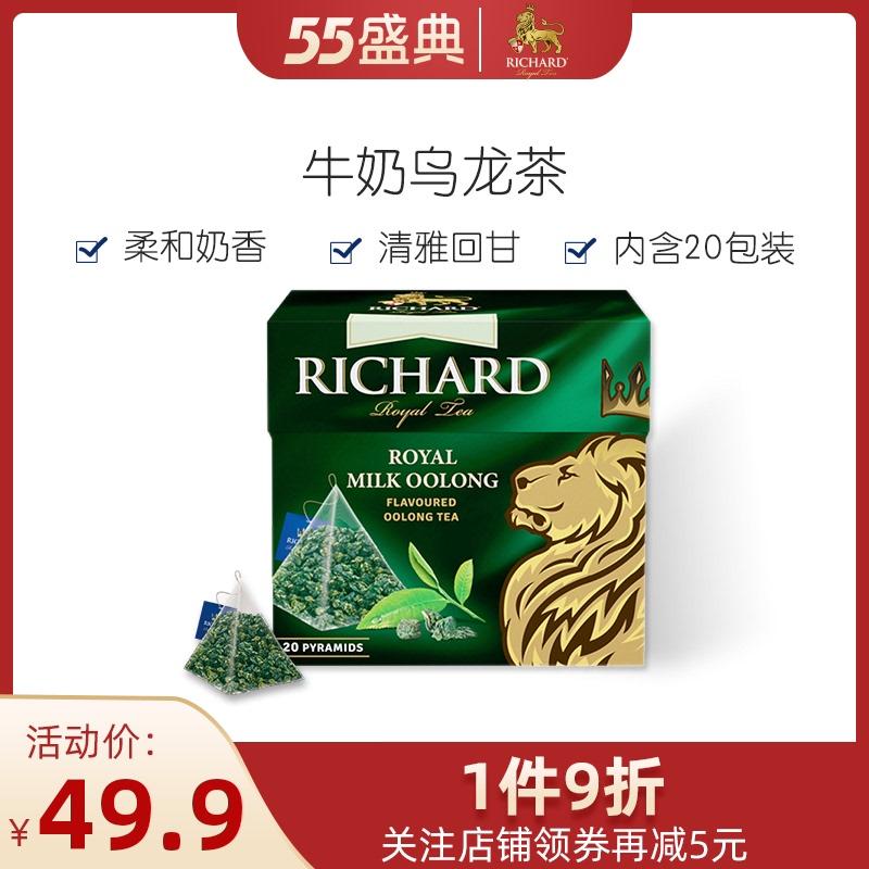 RICHARD瑞查得牛奶乌龙茶英式进口下午茶奶香茶三角包袋泡茶奶茶