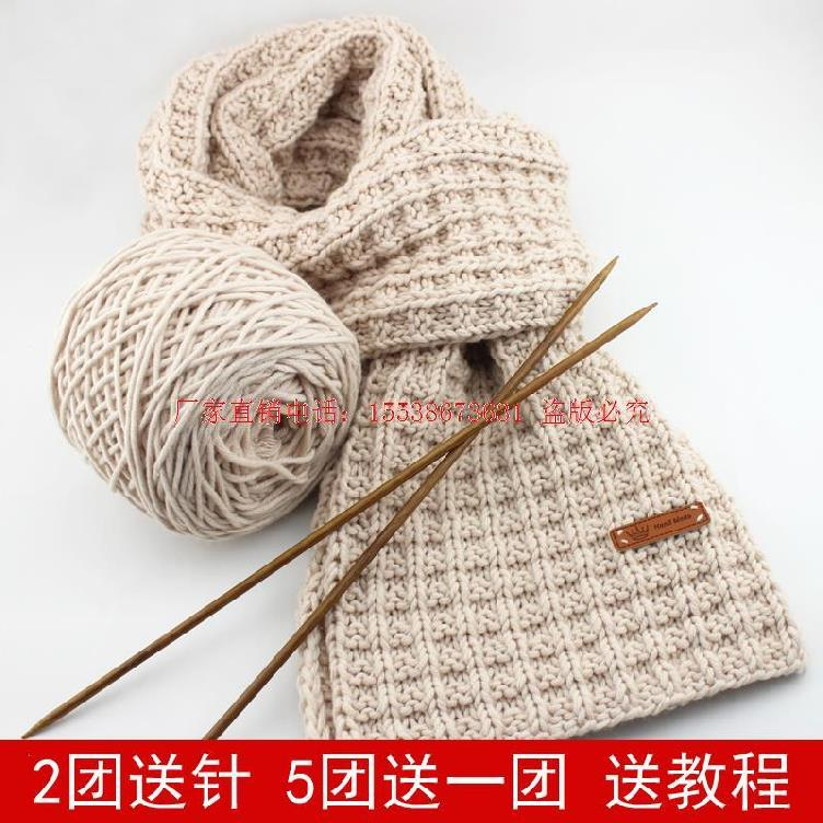 DIY hand-made knitting ball boys wool mesh pendant scarf hand-made autumn and winter Ball Soft
