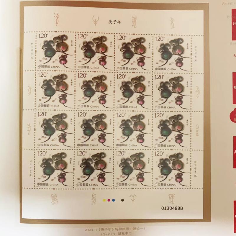 2020年庚子年第四轮鼠年生肖文化册 2020-1 鼠年邮票大小版小本。