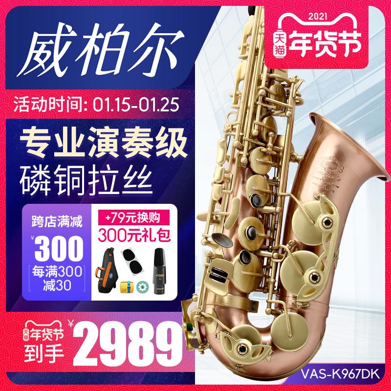 正品萨克斯风乐器降E调中音萨克斯磷铜拉丝漆金考级专业演奏级威