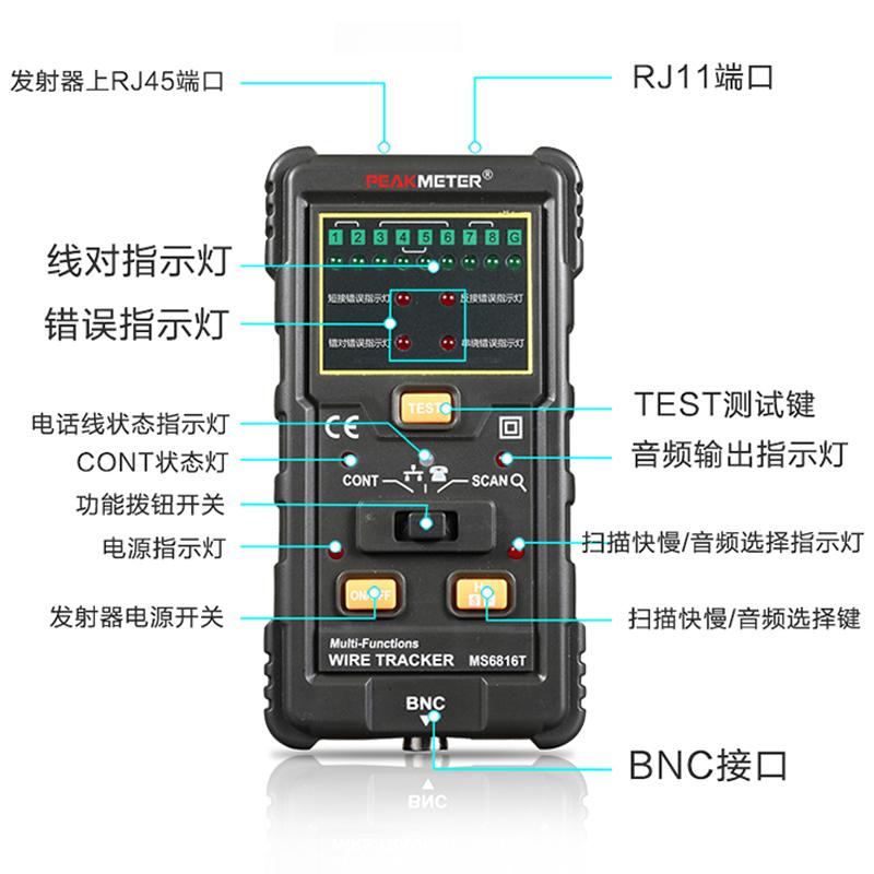 正品多功能网络寻线仪网线线路检测仪巡线仪信号断点测试新华谊P