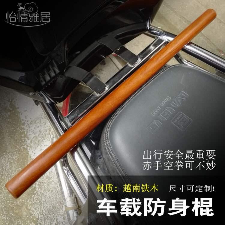Genuine home travel bodyguard Vietnam Tiemu car anti riot self defense stick Tieli wood stick Tieli wood short stick package mail