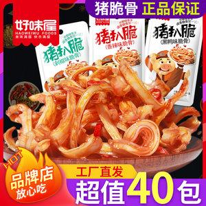 好味屋香辣猪脆骨零食猪扒软骨脆骨熟食肉类小吃休闲食品商用