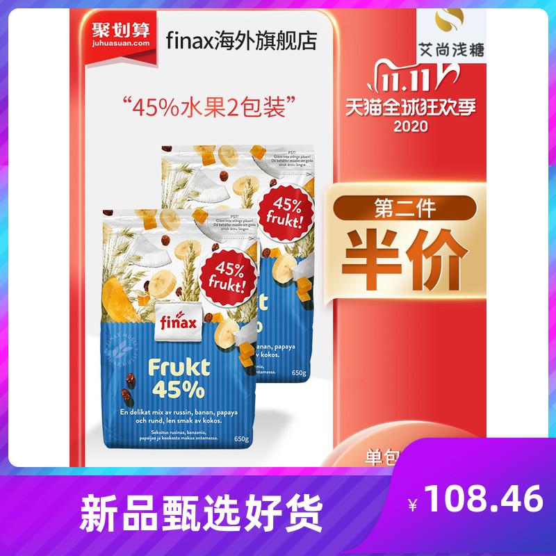 糖尿病人吃的Finax进口水果坚果无糖脱脂营养早餐冲饮即专用零食