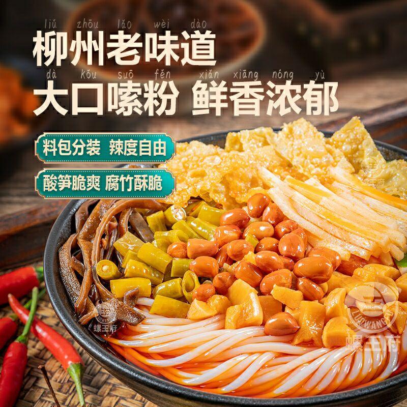 柳州螺蛳粉正宗广西酸辣米线方便面