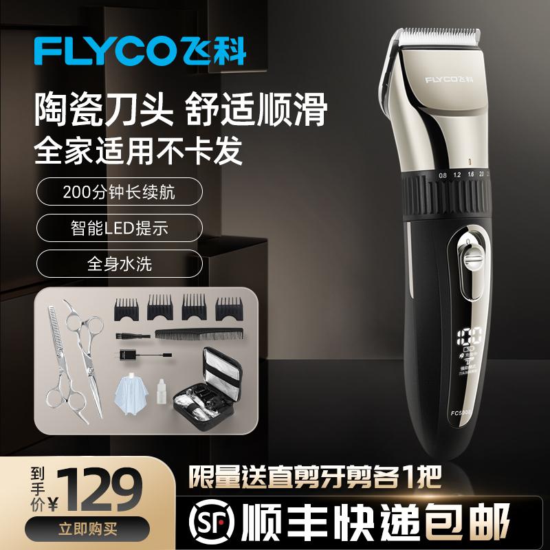飞科理发器电推剪理发神器自己剪剃发电推子家用剃头发电动剃头刀