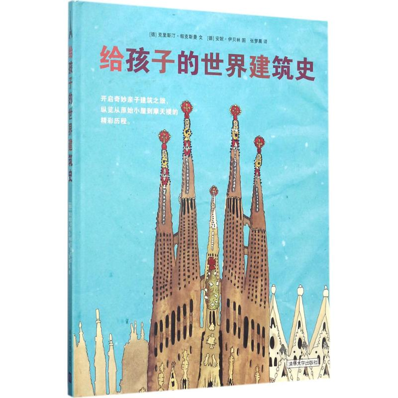 World architectural history for children [de] Christine Paxman, [de] Anne Ibelin, Zhang Mengchen translated the Encyclopedia of popular science