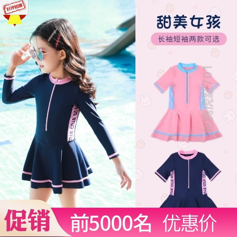 儿童泳衣女童长袖防晒连体女孩中大童韩国公主裙式可爱洋气游泳衣