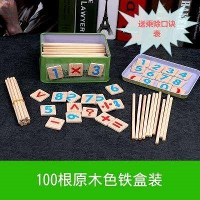 学生基础教学铁盒小木家用计算架木棒小学一年级数学教具小棒算盘