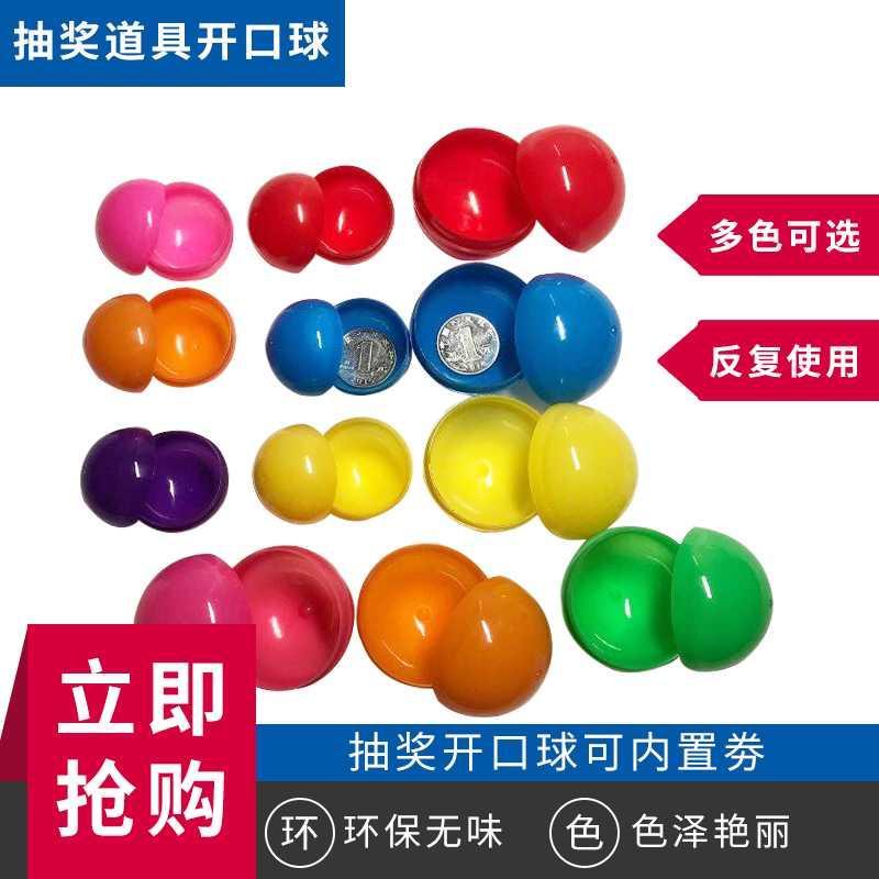 抽奖球 可打开  开口球 开奖球  抽签球  塑料球 抽奖道具 乒乓球