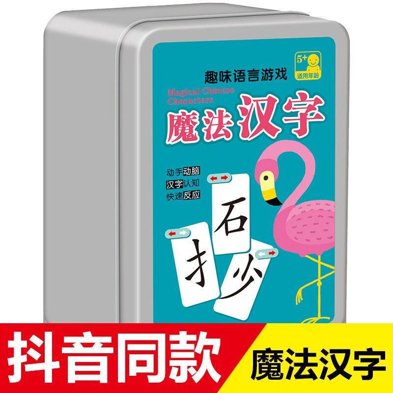 魔法汉字拼偏旁部首组合识字卡片儿童智力开发桌游思维的训练玩具