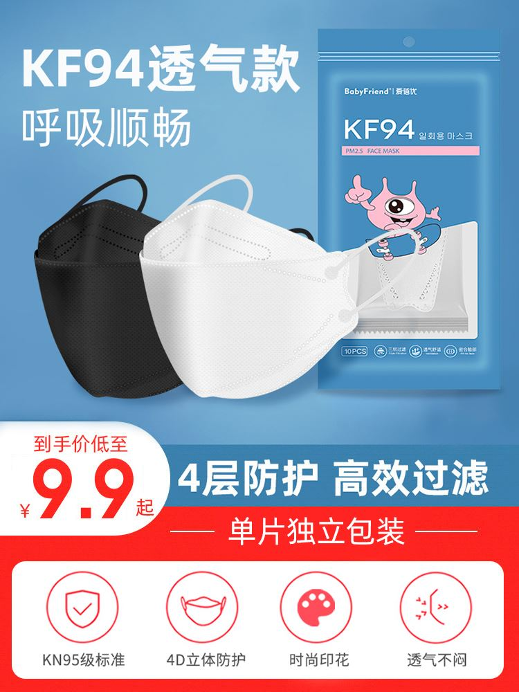 Kn95 mask willow leaf KF South Korea 94 stereo fish mouth N95 mask female breathable goddess fashion independent packaging